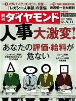 週刊ダイヤモンド 19年5月11日号
