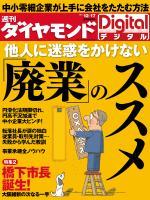 週刊ダイヤモンド 2011/12/17号 他人に迷惑をかけない「廃業」のススメ