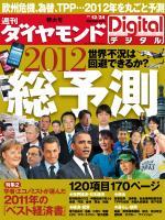 週刊ダイヤモンド 2011/12/24号 総予測2012