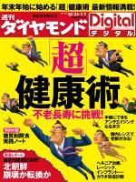 週刊ダイヤモンド 2012/12/31・2012/1/7新年合併特大号「超」健康術