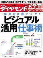 週刊ダイヤモンド 2012/01/14 新春号「ビジュアル活用術」