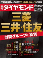 週刊ダイヤモンド 19年7月20日号