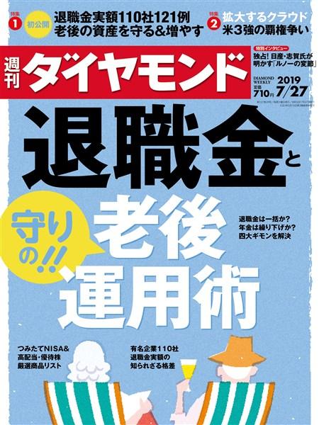 週刊ダイヤモンド 19年7月27日号