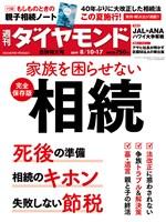 週刊ダイヤモンド 19年8月10日・8月17日合併号