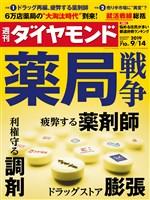週刊ダイヤモンド 19年9月14日号