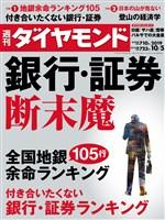 週刊ダイヤモンド 19年10月5日号