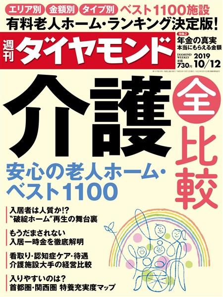 週刊ダイヤモンド 19年10月12日号