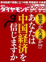 週刊ダイヤモンド 2012/01/21号「あなたは中国経済を信じますか」