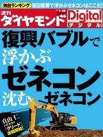 週刊ダイヤモンド 2012/01/28号「復興バブルで浮かぶゼネコン 沈むゼネコン」