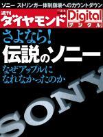 週刊ダイヤモンド 2012/2/4号  さよなら! 伝説のソニー