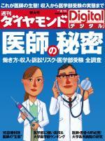 週刊ダイヤモンド 2012/02/11号「医師の秘密」