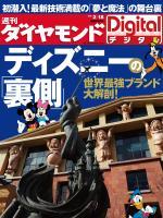 週刊ダイヤモンド 2012/2/18号 ディズニーの「裏側」