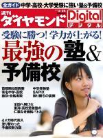 週刊ダイヤモンド 2012/02/25号「最強の塾&予備校」