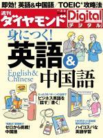 週刊ダイヤモンド 2012/3/3号 身につく!英語&中国語