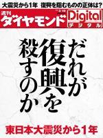 週刊ダイヤモンド 2012/3/10号 だれが復興を殺すのか