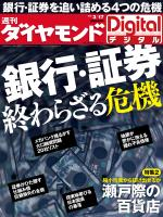 週刊ダイヤモンド 2012/03/17号「銀行・証券 終わらざる危機」