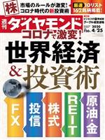 週刊ダイヤモンド 20年4月25日号