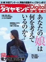 週刊ダイヤモンド 2012/03/24号 あなたの娘は何を考えているのか?