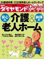 週刊ダイヤモンド 2012/03/31号「安心の介護&納得の老人ホーム」