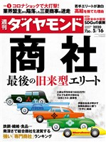 週刊ダイヤモンド 20年5月16日号