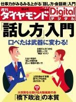 週刊ダイヤモンド 2012/04/07号「「話し方」入門」