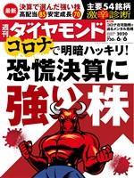 週刊ダイヤモンド 20年6月6日号