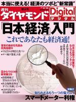 週刊ダイヤモンド 2012/04/14号「これであなたも経済通! 「日本経済」入門」