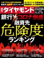 週刊ダイヤモンド 20年6月13日号