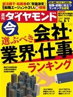 週刊ダイヤモンド 20年8月1日号