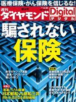 週刊ダイヤモンド 2012/04/21号「騙されない保険」