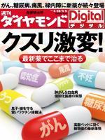 週刊ダイヤモンド 2012/05/05号「クスリ激変! 最新薬でここまで治る」