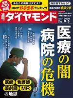 週刊ダイヤモンド 20年9月5日号