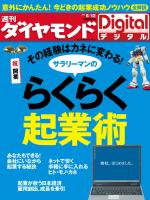 週刊ダイヤモンド 2012/05/12号「サラリーマンのらくらく起業術」