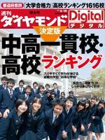 週刊ダイヤモンド 2012/05/19号「決定版! 中高一貫校・高校ランキング」
