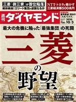 週刊ダイヤモンド 20年10月3日号