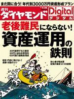 週刊ダイヤモンド 2012/05/26号「老後難民にならない!資産運用の鉄則」