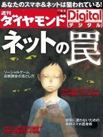 週刊ダイヤモンド 2012/06/02号「ネットの罠」