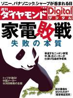 週刊ダイヤモンド 2012/06/09号「家電敗戦 失敗の本質」