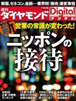 週刊ダイヤモンド 2012/06/23号「新・ニッポンの接待 営業の常識が変わった!」