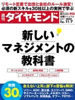 週刊ダイヤモンド 20年11月7日号