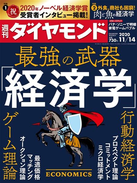 週刊ダイヤモンド 20年11月14日号