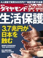 週刊ダイヤモンド 2012/06/30号「生活保護3.7兆円が日本を蝕む」