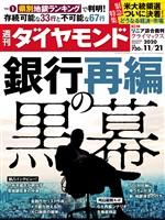 週刊ダイヤモンド 20年11月21日号