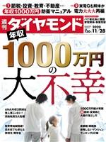 週刊ダイヤモンド 20年11月28日号