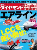 週刊ダイヤモンド 2012/07/07号「エアライン LCCを使い倒せ!」