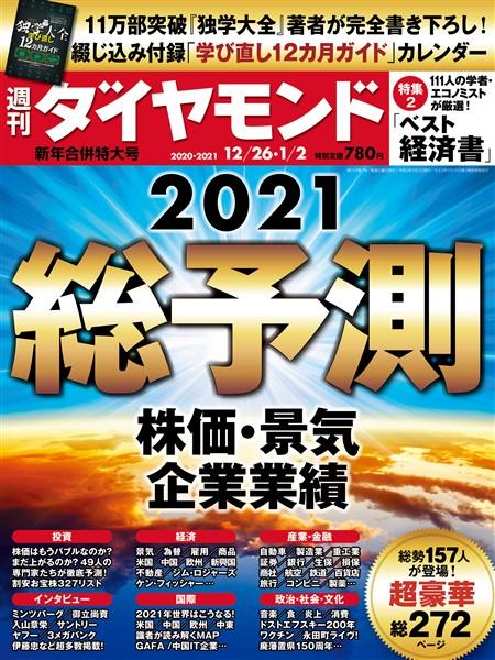 週刊ダイヤモンド 20年12月26日・21年1月2日合併号