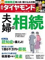週刊ダイヤモンド 21年1月16日号