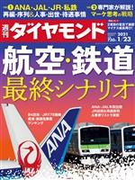 週刊ダイヤモンド 21年1月23日号