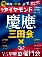 週刊ダイヤモンド 21年1月30日号