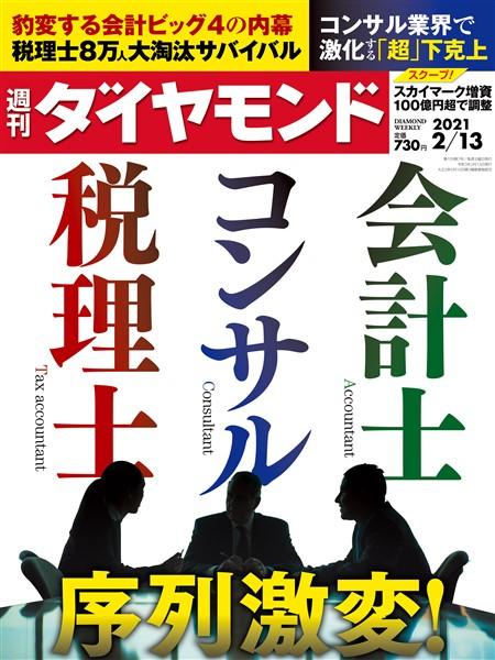 週刊ダイヤモンド 21年2月13日号